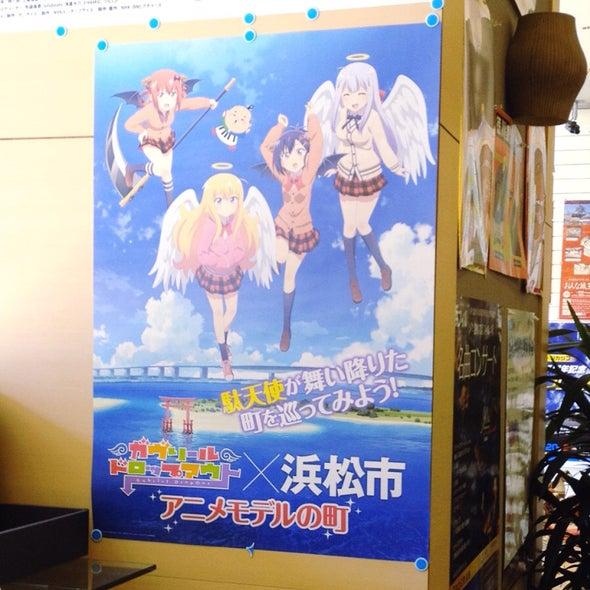 浜松観光コンベンションビューロー ガヴリールドロップアウト