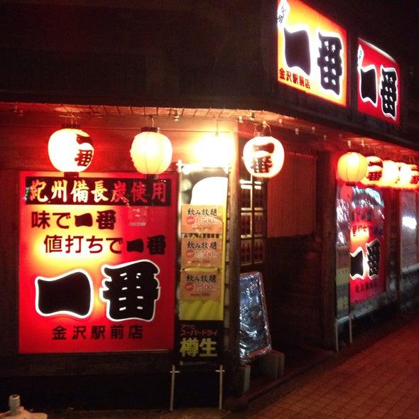 やきとり一番 金沢駅前店