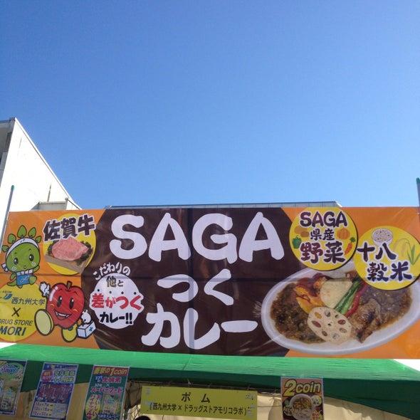 佐賀さいこうフェス ごちそう広場 SAGAつくカレー(1)