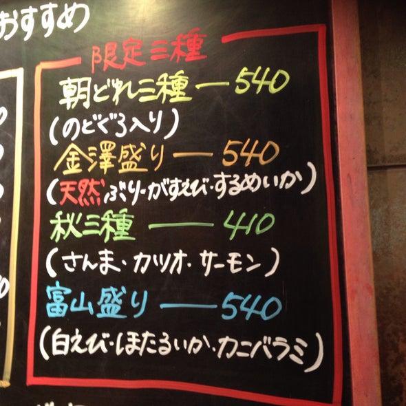 すし玉 金沢駅店 おすすめ 限定三種