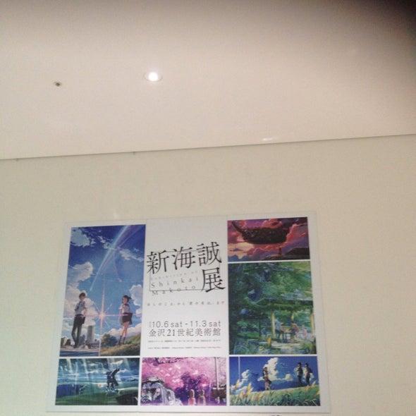 金沢21世紀美術館 新海誠展