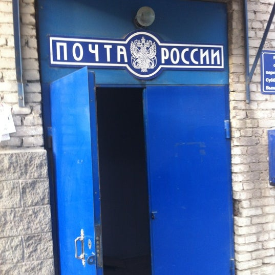 Photo taken at Почта России 630087 by Вадим Dj Ritm Б. on 4/4/2012
