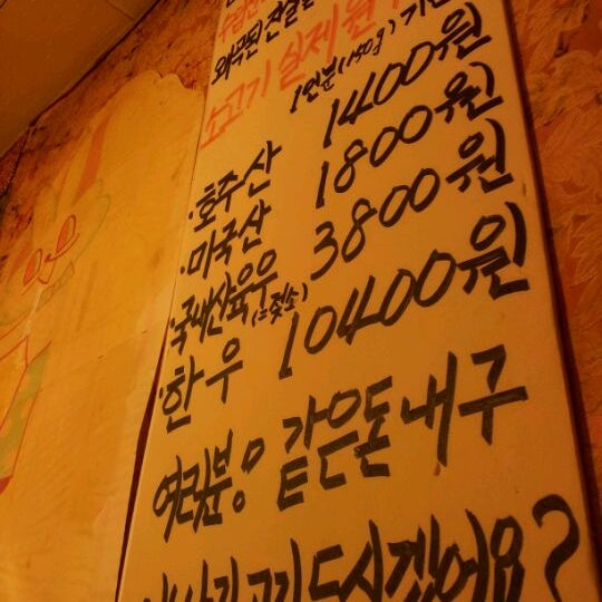 Photo taken at 딱한잔 by 샹스 on 9/12/2011