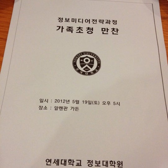 Photo taken at New Millennium Hall by Minju K. on 5/19/2012