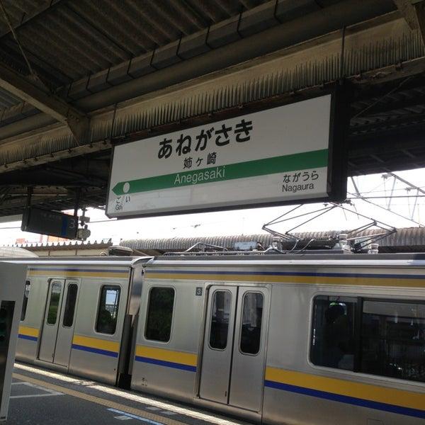姉ケ崎駅 (Anegasaki Sta.) - 市原市 - 5 tips from 1752 visitors