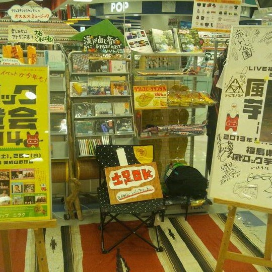 Photo taken at TOWER RECORDS 郡山店 by Ixxui H. on 8/23/2014