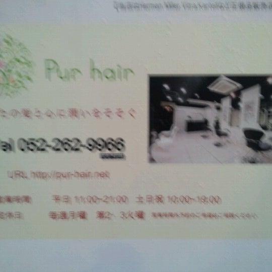 12/28/2012にMasakazu T.がPur hairで撮った写真
