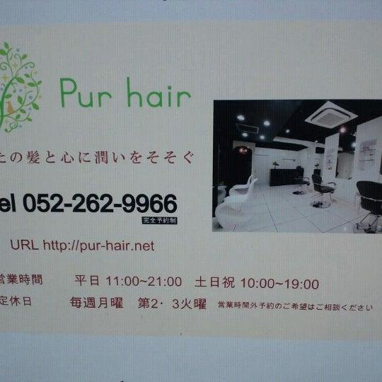 2/9/2013にMasakazu T.がPur hairで撮った写真