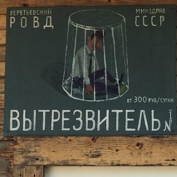 Снимок сделан в Арт-усадьба «Веретьево» пользователем Nikita M. 7/11/2017