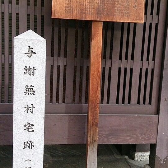 3/21/2014にaomane ..が与謝蕪村終焉の地で撮った写真