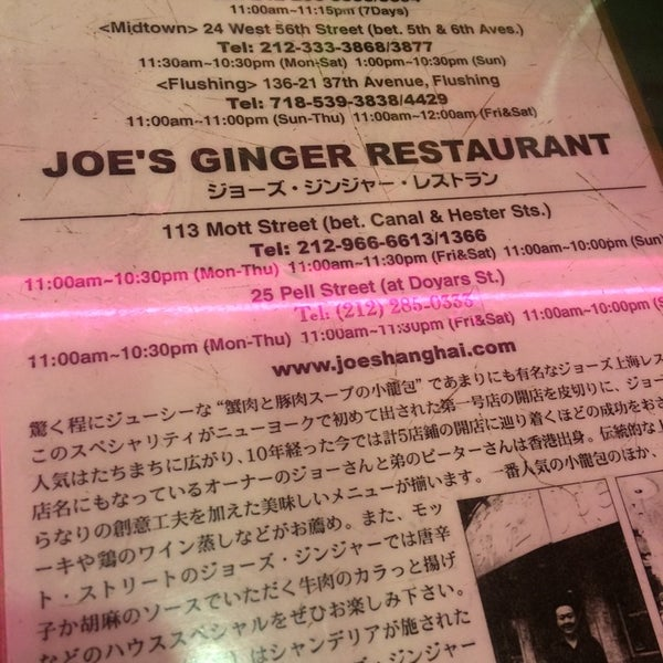 Photo taken at Joe's Ginger 锦江饭店 by Miwa N. on 10/16/2014