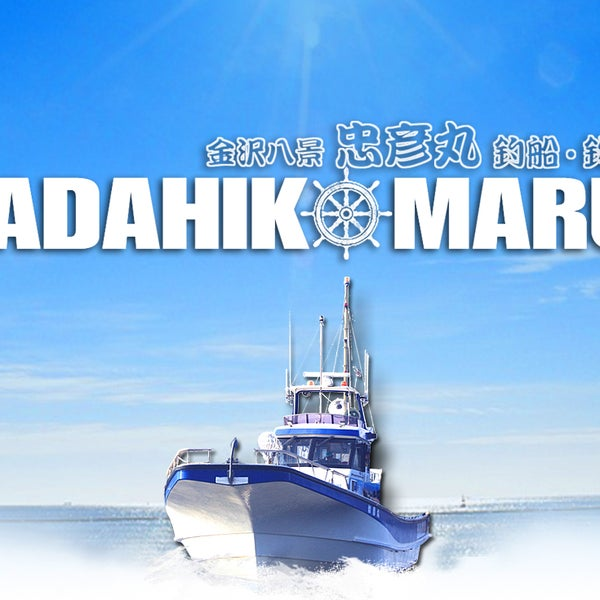金沢八景 忠彦丸 釣船・釣宿 プロモーション動画 第一弾 Everyone Captain of TADAHIKOMARU ⇒ https://www.youtube.com/watch?v=qT9pqnJtM3Y