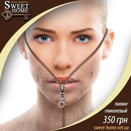 Пилинг с использованием миндальной кислоты – это щадящий поверхностный химический пилинг, который применяют для очищения, оздоровления и омоложения кожи.