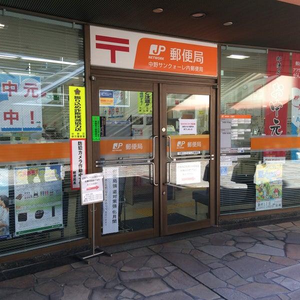 Foto tomada en 中野サンクォーレ内郵便局 por ちょくりん el 7/21/2015