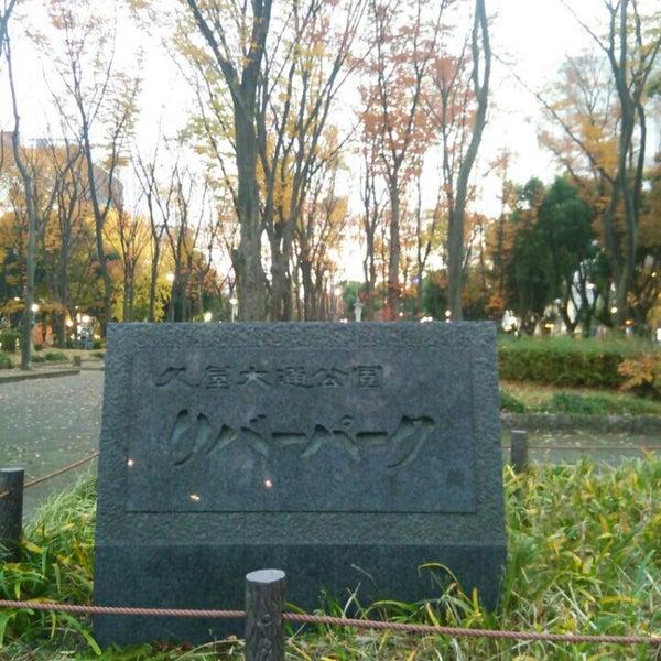 Photo taken at リバーパーク by アクショー ビ. on 12/9/2015