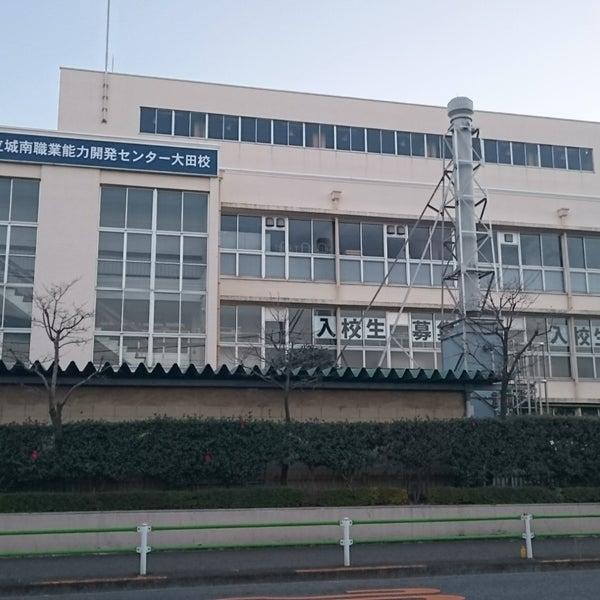 東京都立城南職業能力開発センター大田校(職業訓 …