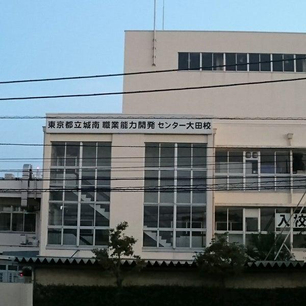 東京都立城南職業能力開発センター大田校 - 大鳥居 …
