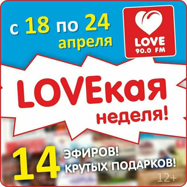 Citaten Love Radio : Love radio ufa Уфа Башкортостан