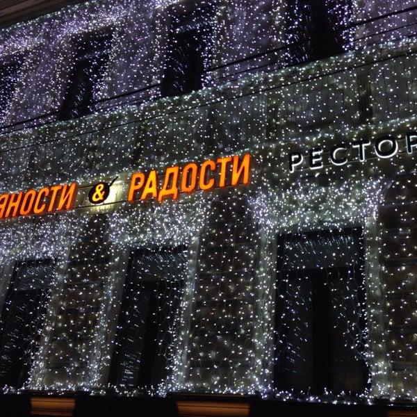 Снимок сделан в Пряности & радости пользователем Eduard I. 1/14/2014