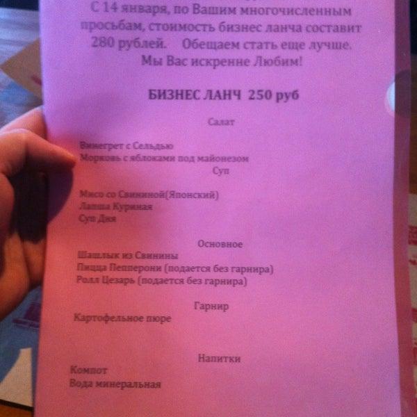 С 14.01.13 бизнес-ланч подорожает до 280 руб., спешите!!!;)