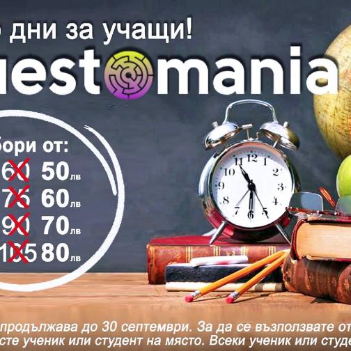 Questomania прави специална промоция за всички ученици или студенти до 30 септември! Елате и играйте на специални цени! РЕЗЕРВИРАЙ СЕГА! www.questomania.bg