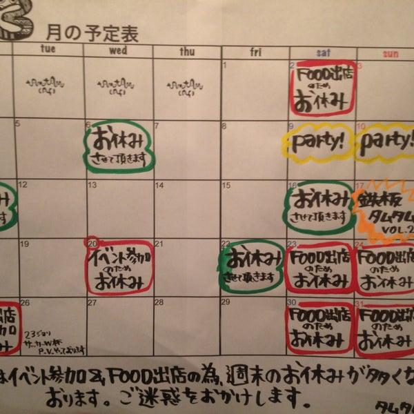 タムタムカフェ、2013年3月の営業予定です。今月はFood出店&イベントの為、週末のお休みが多くなっておりますのでご了承下さい。