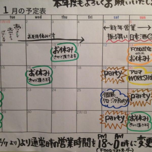 タムタムカフェ、2013年1月の営業予定です。本年度もよろしくお願い致します!1月7日月曜より通常時の営業時間を18時〜24時Foodラストオーダーに変更致します。1月5日土曜・6日日曜は新年営業17時オープンです。
