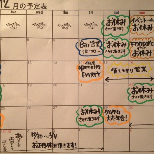 タムタムカフェ、2012年12月の営業予定です。年末は29日土曜まで営業。2013年は1月5日土曜からの営業とさせて頂きます。