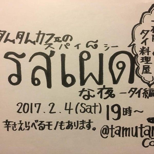 2017.2.4.sat 『タムタムカフェのスパイシーな夜 -タイ編-』 @tamutamucafe open-19:00 door-free タムタムカフェが一夜限りのタイ料理屋に!シンハービールも今なら500円で飲めます◎