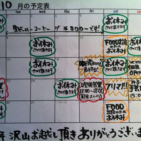 タムタムカフェ、2012年10月の営業予定