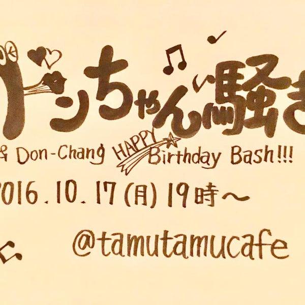 2016.10.17.mon 『ドンちゃん騒ぎ。Hide3 × Don-Chang Birthday Bash!!』 @tamutamucafe open-19:00 close-24:00 door-free ●DJ_Hide3, Don-Chang, Shirakawa, eich