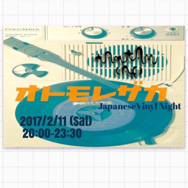2017.2.11.sat 『オトモレザカ』 @tamutamucafe open-20:00 close-23:30 door-free ●ゲスト選曲師_ますぞえさん ●DJ_ポルノ山神, カフェオレオジサン Japanese Vinyl Night ‼️
