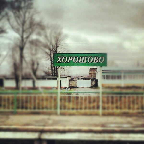 Photo taken at Платформа Хорошово by Pavel S. on 12/28/2012