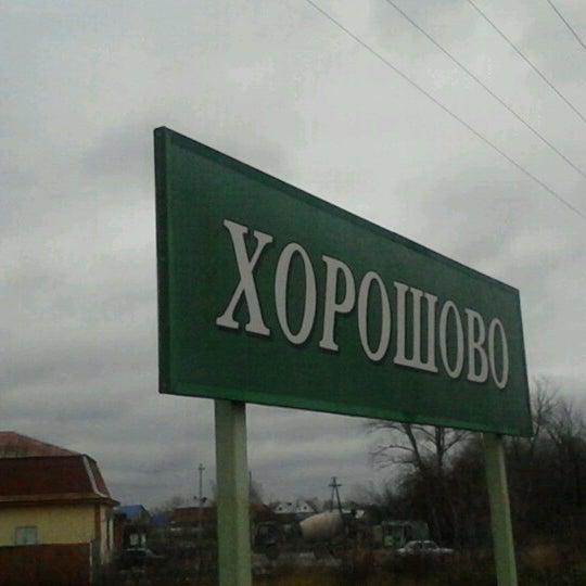 Photo taken at Платформа Хорошово by Pavel S. on 10/29/2012
