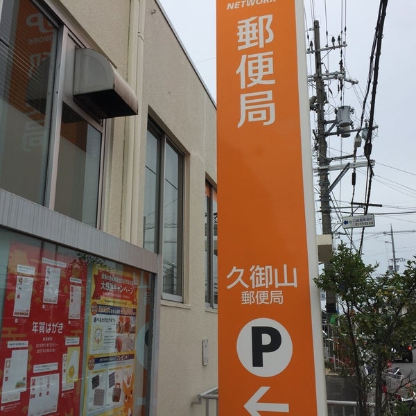 久御山郵便局 - 17 visitors