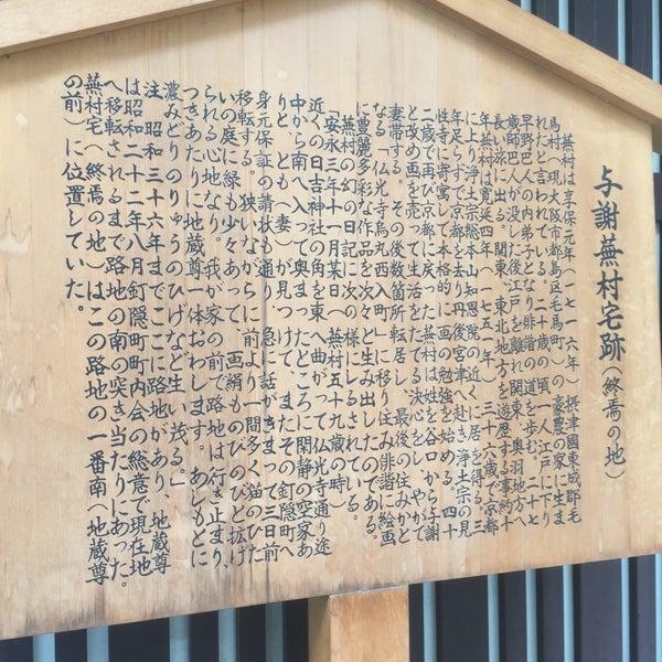 8/20/2016にKaname M.が与謝蕪村終焉の地で撮った写真
