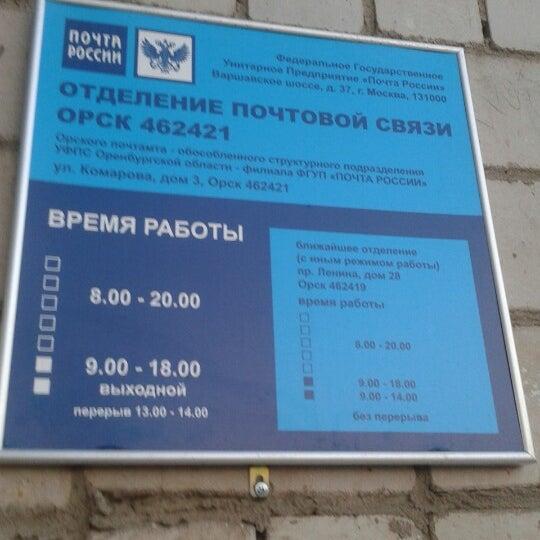 работы россии орска почты график