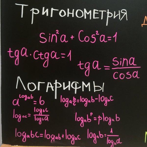 Photo taken at Центр подготовки абитуриентов «пять с плюсом» by nataly t. on 2/12/2016