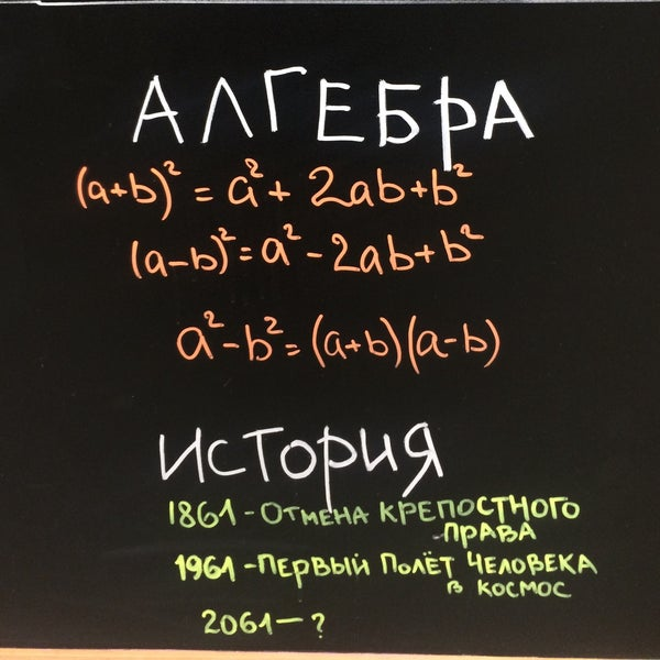 Photo taken at Центр подготовки абитуриентов «пять с плюсом» by nataly t. on 2/8/2016