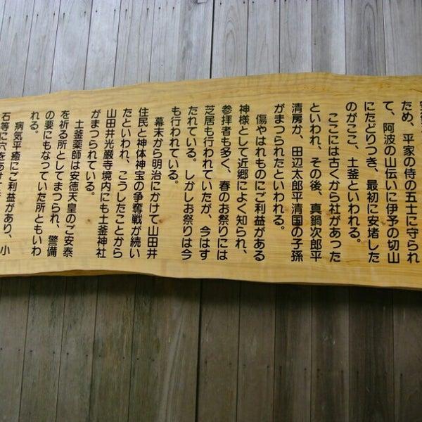 Fotos em 土釜神社 土釜薬師 - 1...