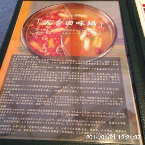 Photo taken at 天香回味 赤坂別館 by Yukako M. on 1/21/2014