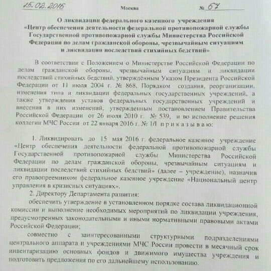 Фку цод фпс гпс мчс россии сайт