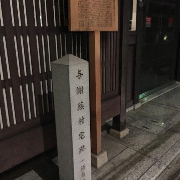 2/15/2017にうみ u.が与謝蕪村終焉の地で撮った写真