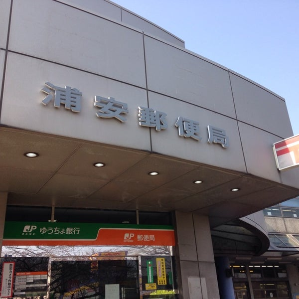 Photos à 浦安郵便局 - 5 consei...