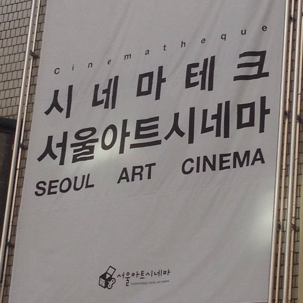 Photo taken at Seoul Art Cinema by Youngna K. on 2/1/2015