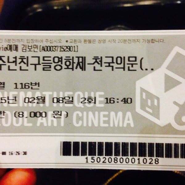Photo taken at Seoul Art Cinema by Youngna K. on 2/8/2015
