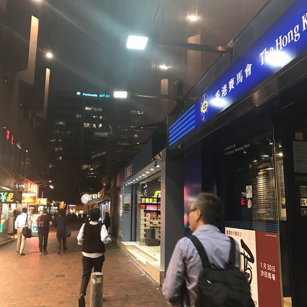 New Town Plaza Food Court In Hong Kong: Building In 尖沙咀