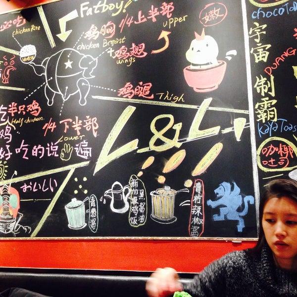 Photo taken at 五星海南鸡饭 | Five Star Hainanese Chicken Rice by Yi-Fen S. on 12/23/2015