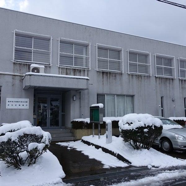 武生区検察庁 - 1 visitor