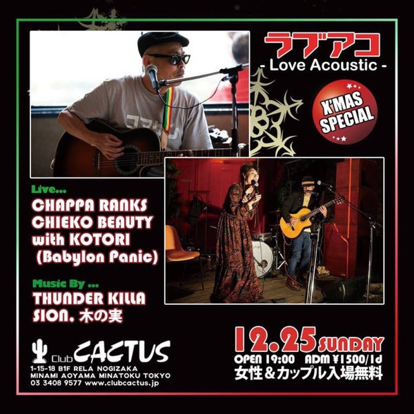 Photo taken at Club CACTUS by yucco ♪. on 12/25/2016